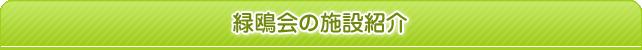 緑鴎会の施設紹介