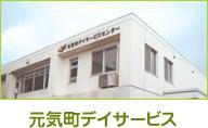社会福祉法人本部(元気町デイサービス)