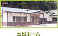 玉松ホーム