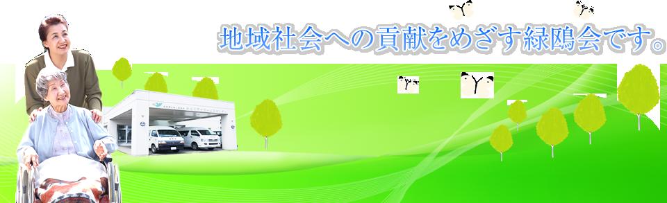 地域社会への貢献を目指す緑鴎会です